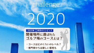 2020年の東京オリンピックの開催場所に選ばれたゴルフ場のコースとは?