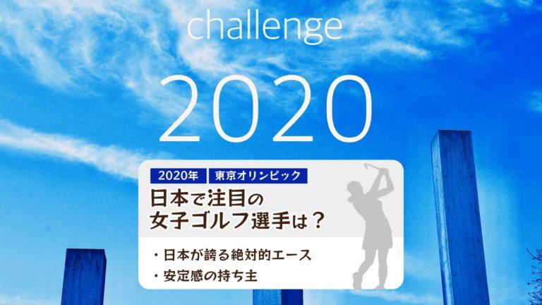 2020年東京オリンピック出場なるか!日本で注目の女子ゴルフ選手は?