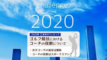東京オリンピックでのゴルフ競技におけるコーチの役割について