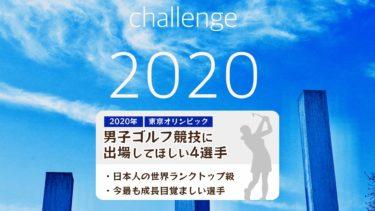 東京オリンピックの男子ゴルフ競技に出場してほしい4選手