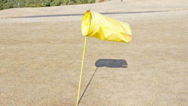 アゲンストで飛距離は変わるゴルフで高いスコアを出すためには