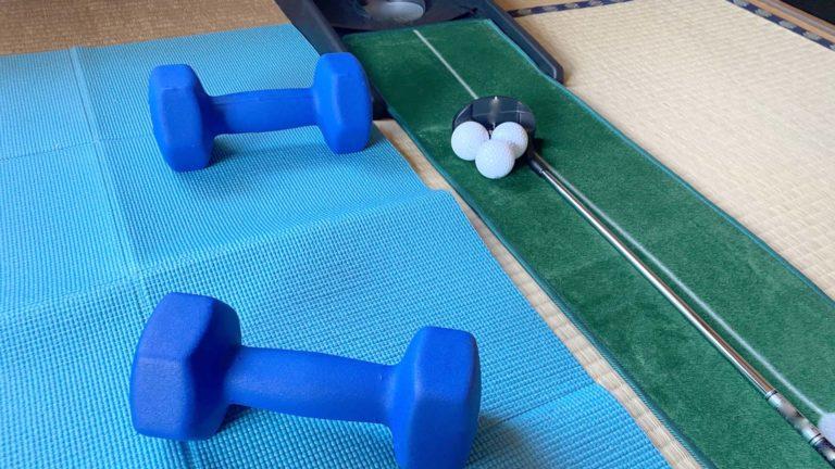自宅でゴルフを効率的に練習してレベルアップをする方法