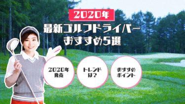 【2020年】最新ゴルフドライバーをおすすめ5選!比較とポイントを紹介!初心者から上級者までマッチするドライバーを知ろう