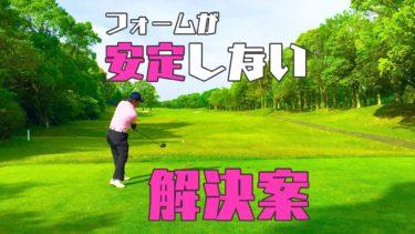 フォームが安定しないと悩めるゴルフ初心者へ送る4つのアドバイス
