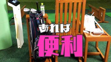 快適に練習やラウンドを回りたい人へ、あれば便利なゴルフ用品の紹介