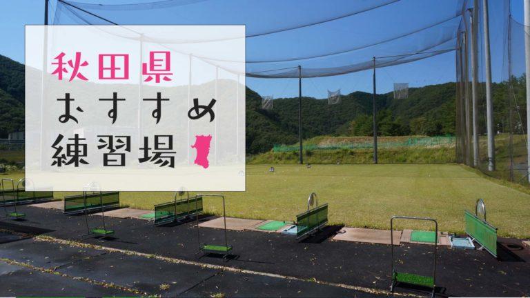 山形県に数多くあるゴルフ練習場の中からおすすめの練習場を紹介!