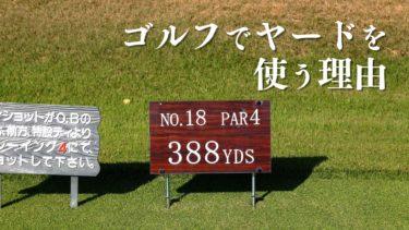 ゴルフでヤードを使う理由とは?ゴルフ初心者におすすめの豆知識