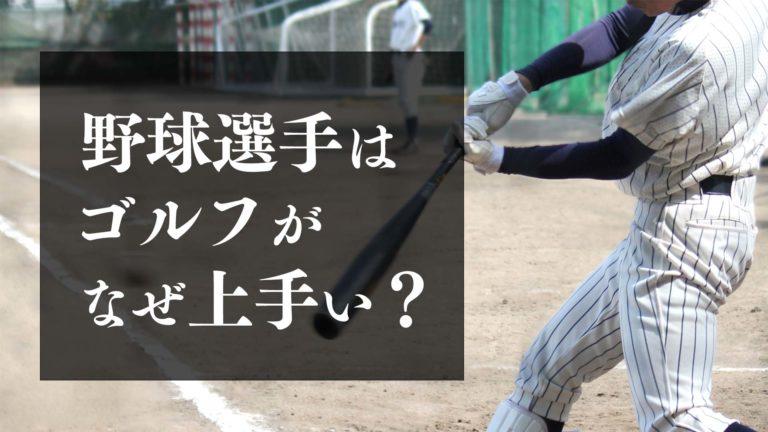 ベストスコア66もあり!野球選手はなぜゴルフが上手い?