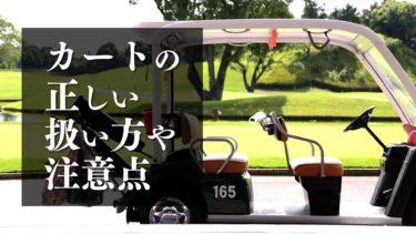 ゴルフ初心者に役立つカートの正しい扱い方や注意点について